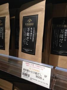 kuzefuku-bannodashi