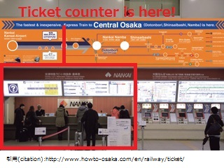 nankai-ticket office