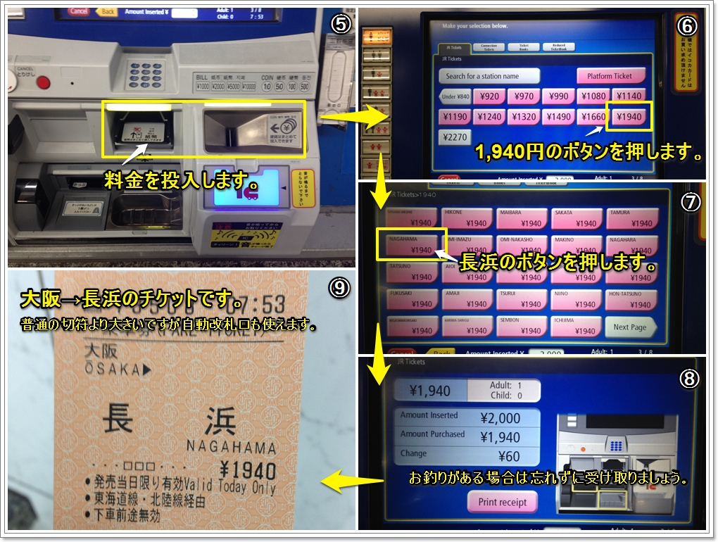 how_to_go_nagahama_02_jp