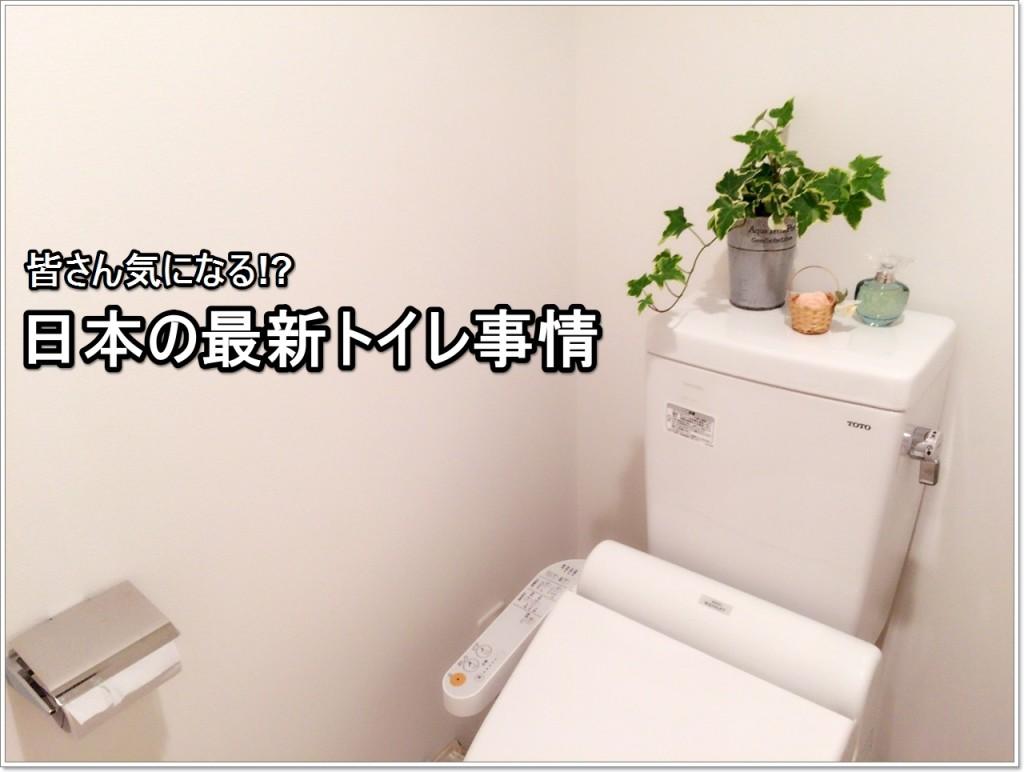 japan-toilet_01_jp