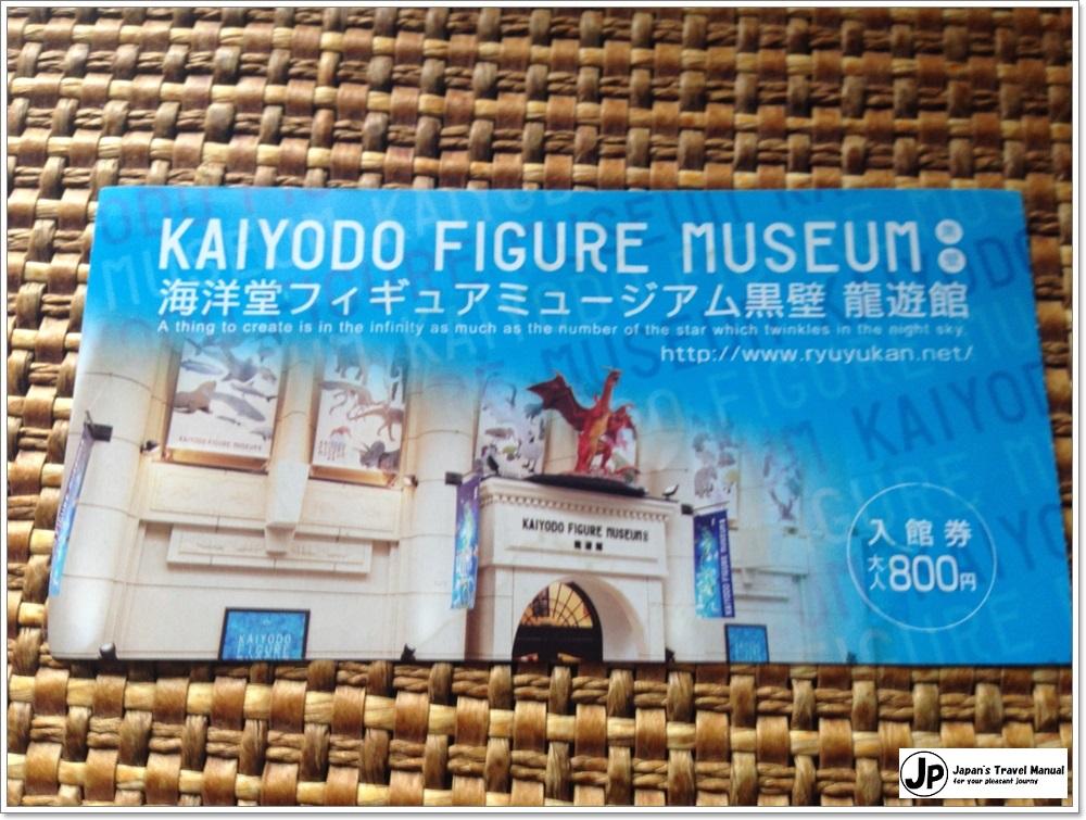 kaiyodo_museum_21
