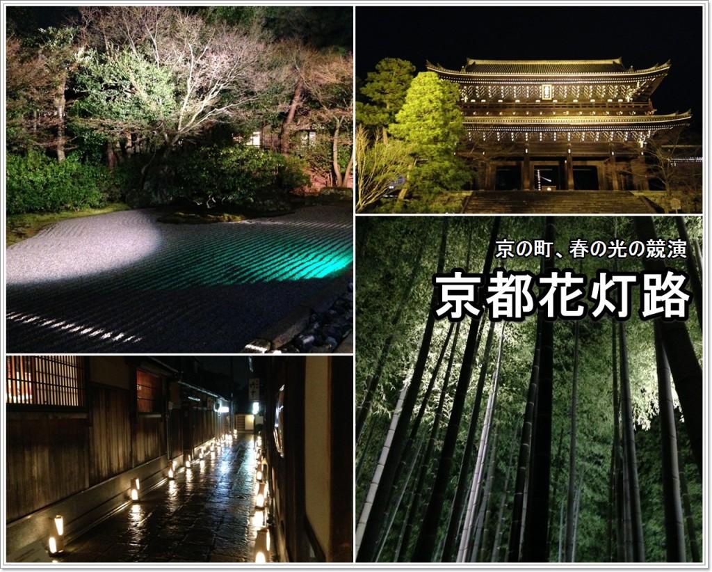 kyoto-hanatouru-01_jp