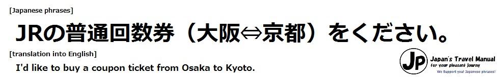 osaka-kyoto-train_10