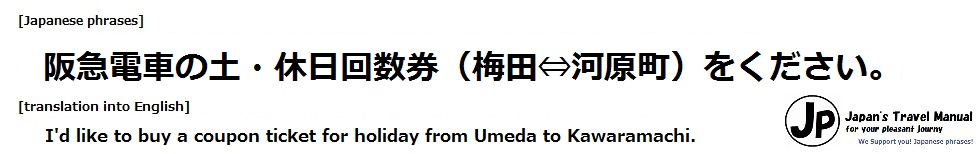 osaka-kyoto-train_14