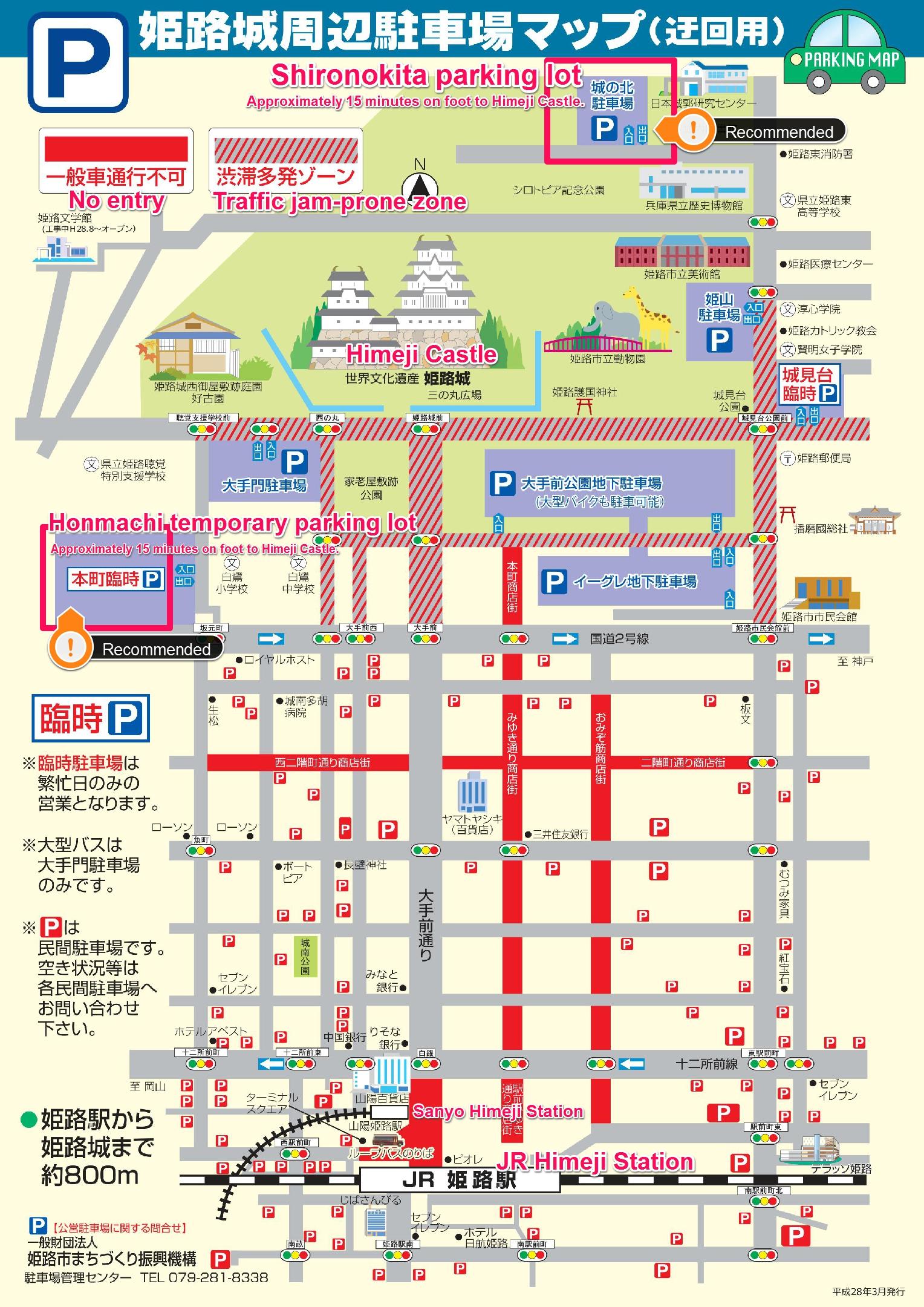 himeji-castle-parking-lot_en