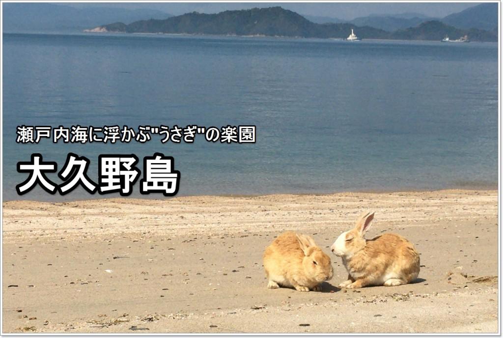 ohkunoshima-01_jp