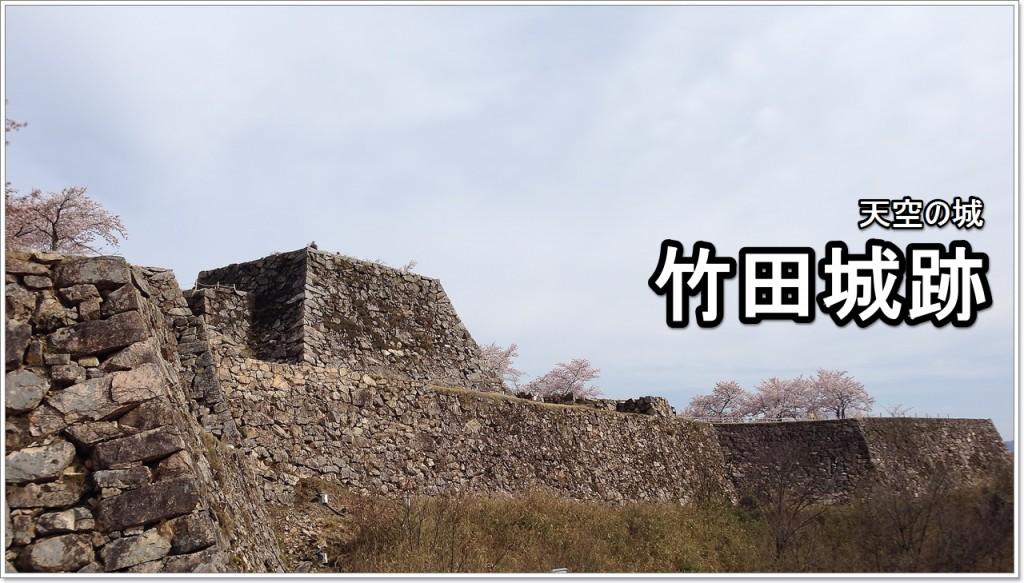 takeda-castle-01_jp