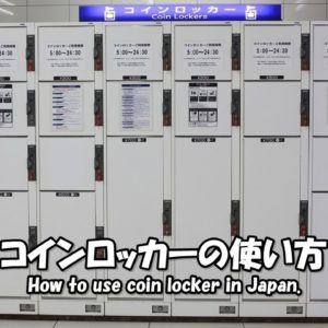 How to use coin locker in Japan.