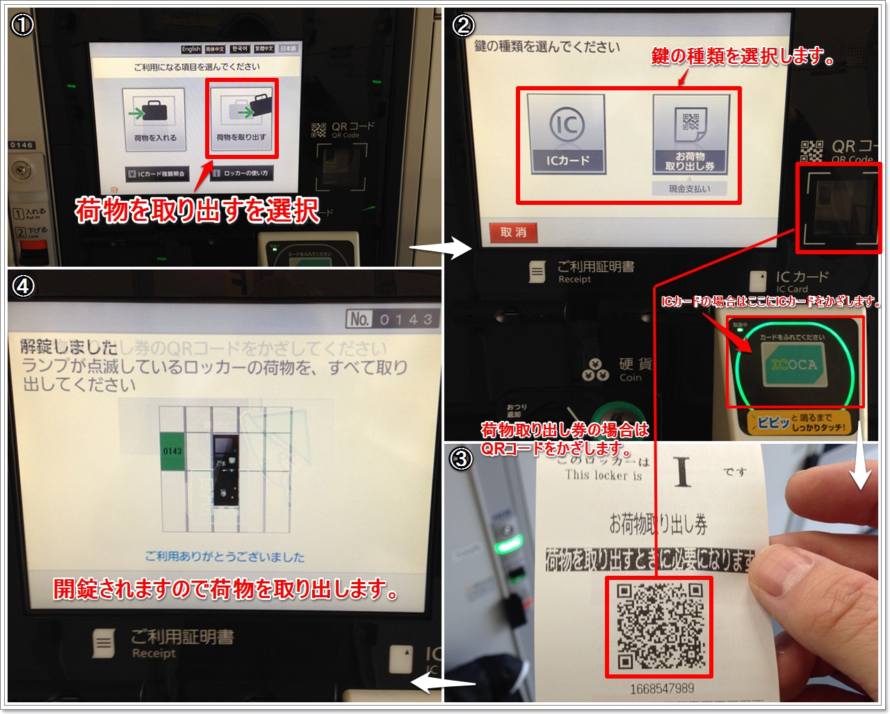 coin-locker-06_jp