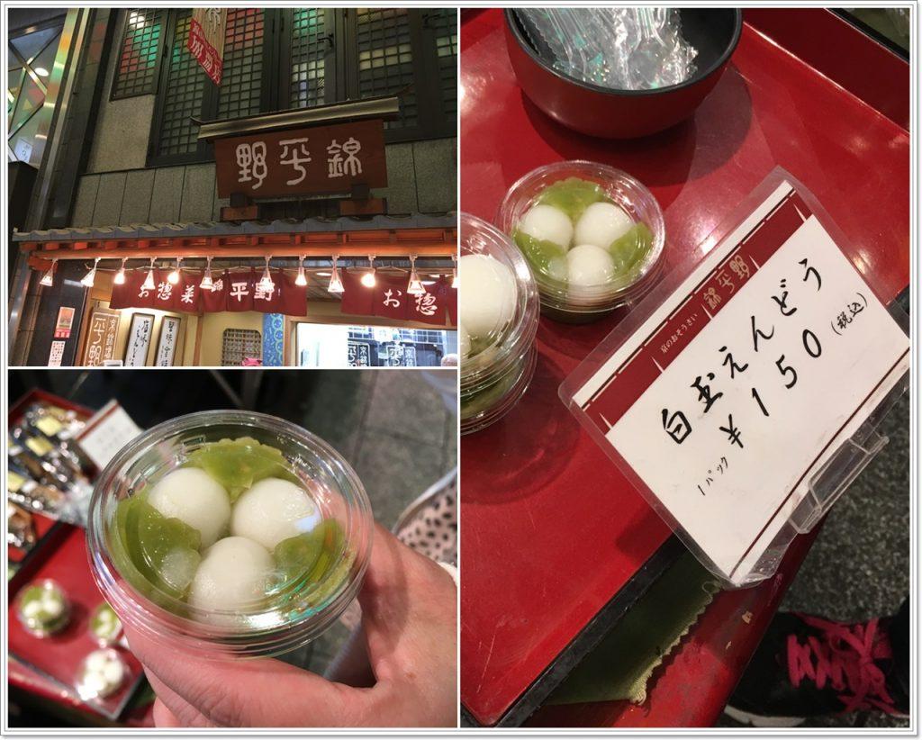 nishiki-ichiba-23