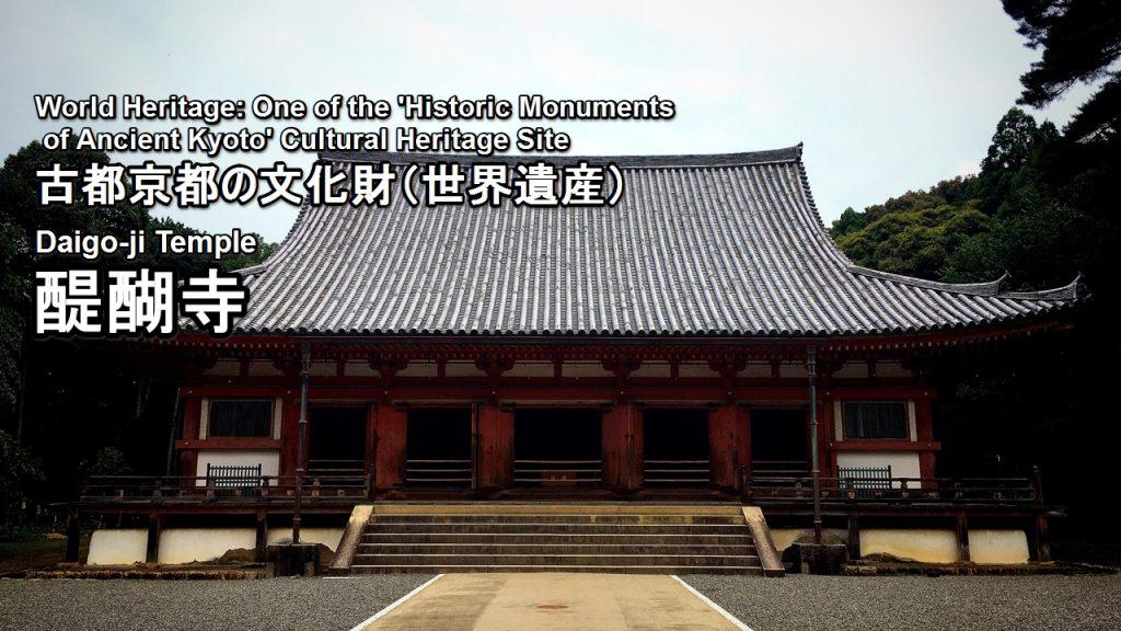 醍醐寺の記事タイトル画像