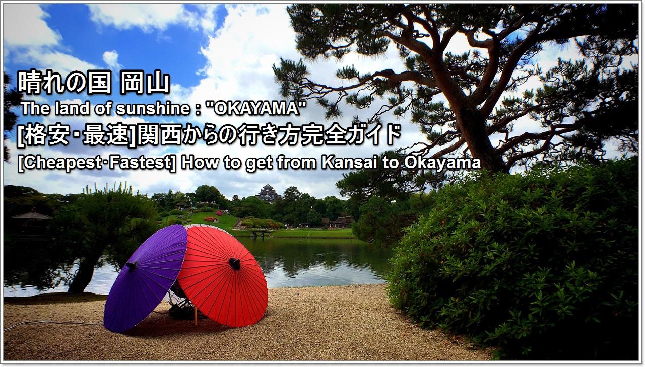 how-to-go-okayama-02-txt
