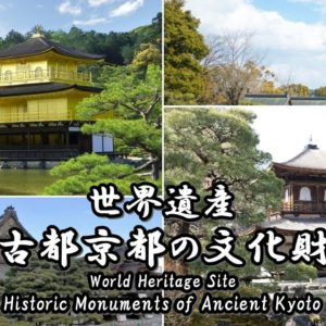 Summary article of the Historic Monuments of Ancient Kyoto. | World Heritage Site