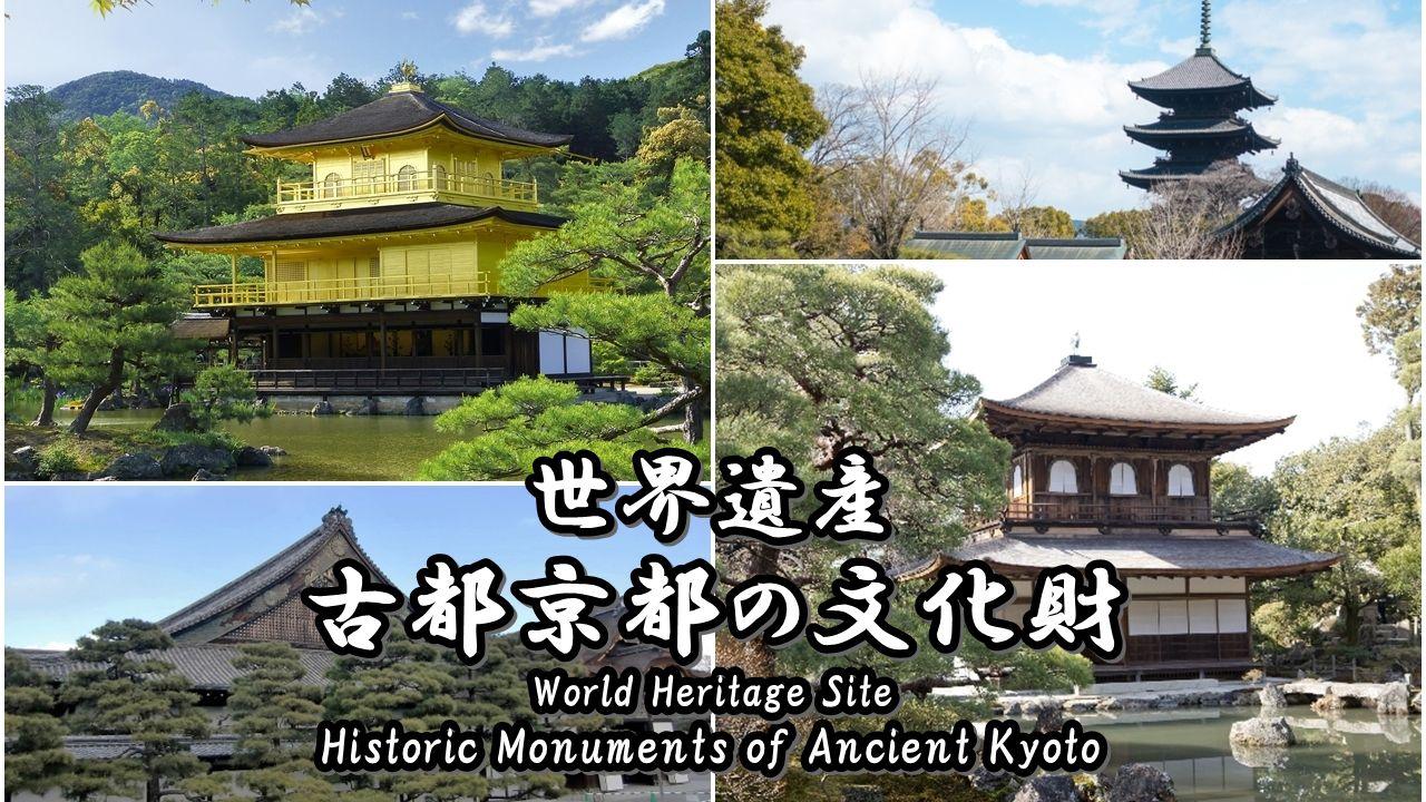 古都京都の文化財の記事タイトル