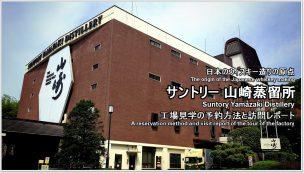 suntry-yamazaki-01-txt