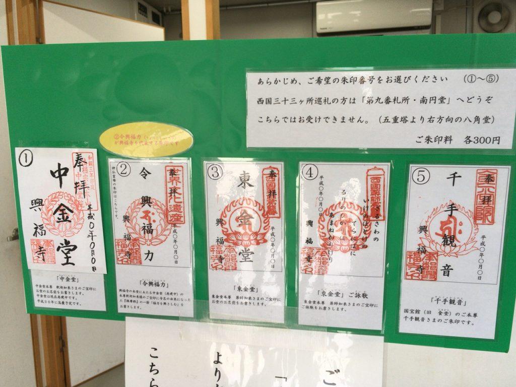 kofukuji-11