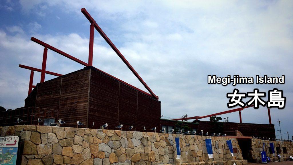 megi-jima-01-txt
