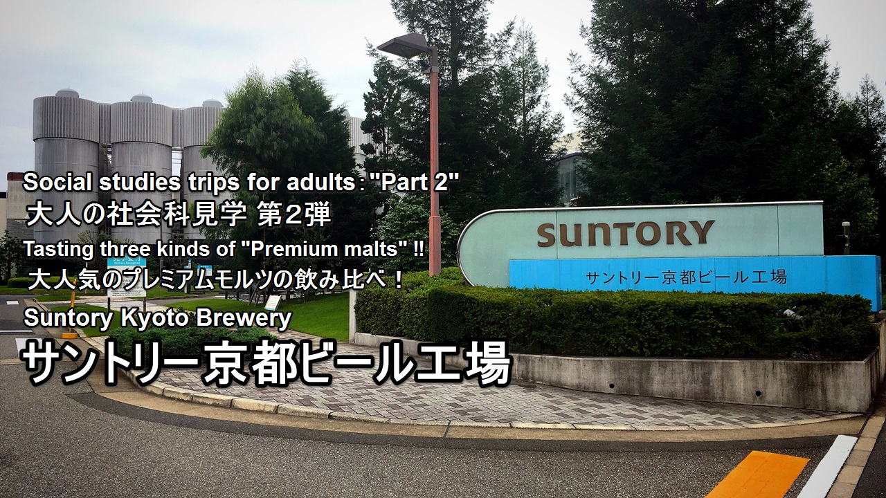 suntory-kyoto-brewery-01-txt