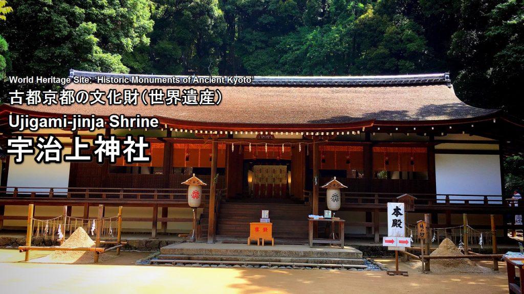 宇治上神社の記事タイトルの画像
