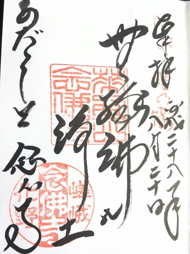 adashino-nenbutsuji-19