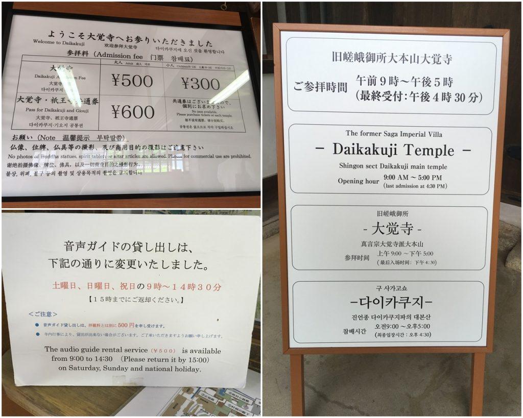 daikakuji-11-2