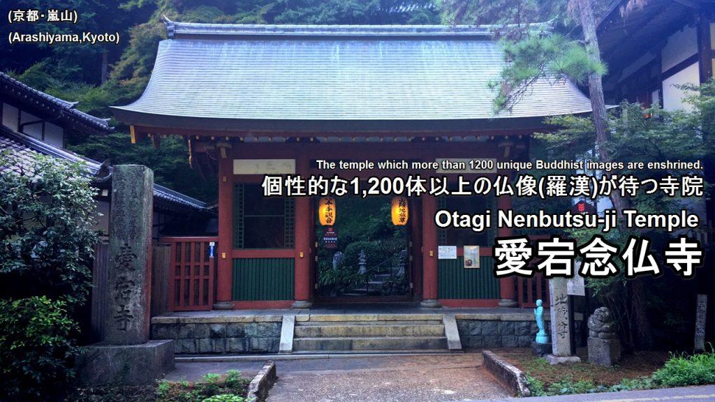 otagi-nenbutsu-ji-01-txt