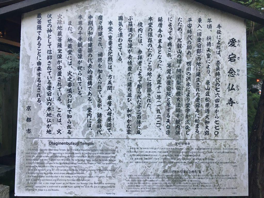 otagi-nenbutsu-ji-05-2