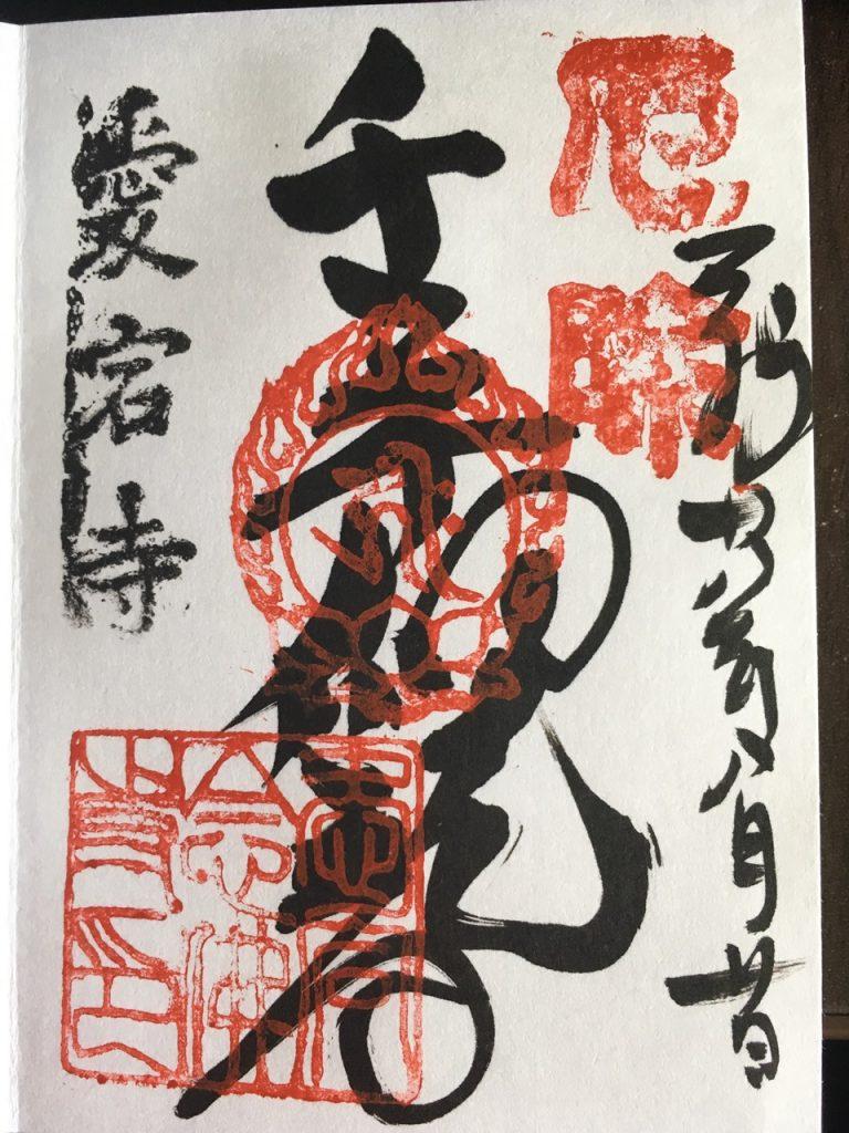 otagi-nenbutsu-ji-21