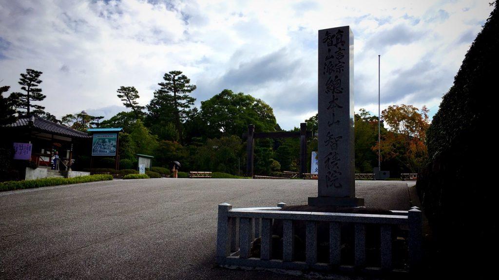 chishakuin-04