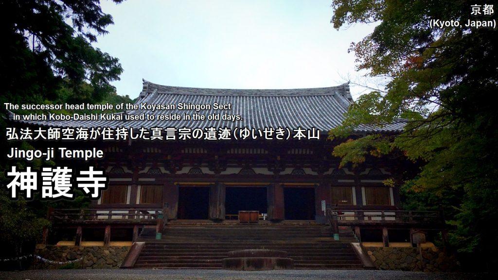 jingoji-01-txt