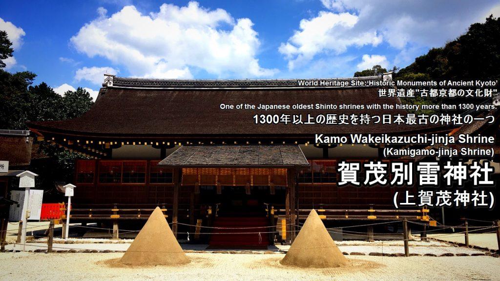 上賀茂神社のタイトル画像