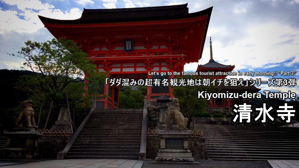 清水寺のタイトル画像
