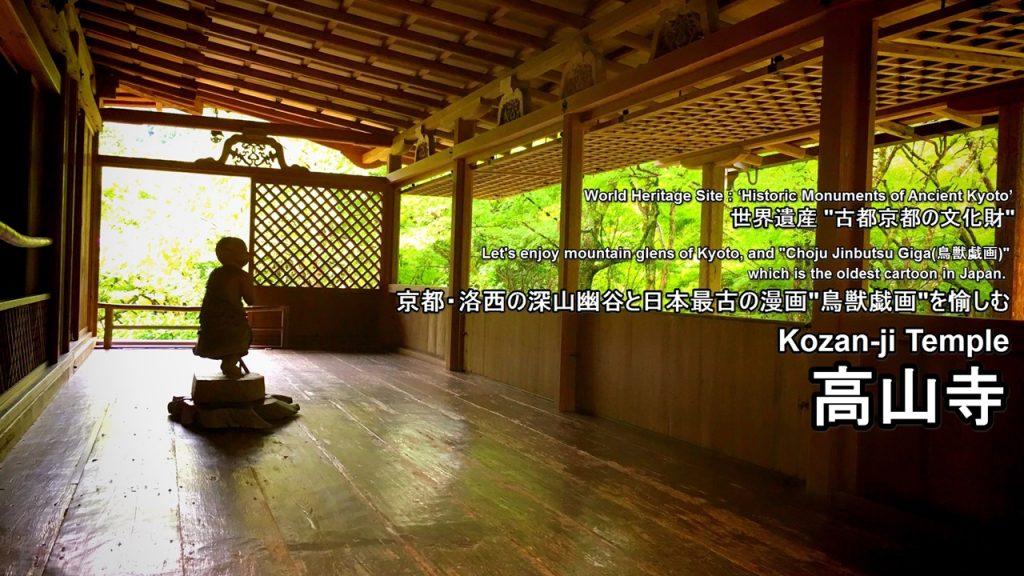高山寺の記事タイトル画像