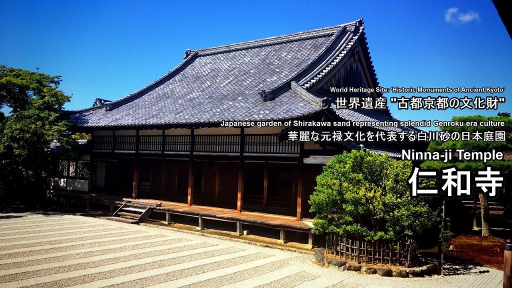 仁和寺の記事タイトル画像