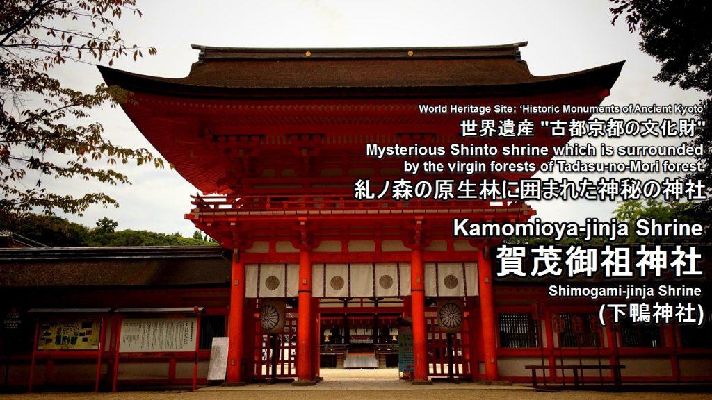 下鴨神社のタイトル画像