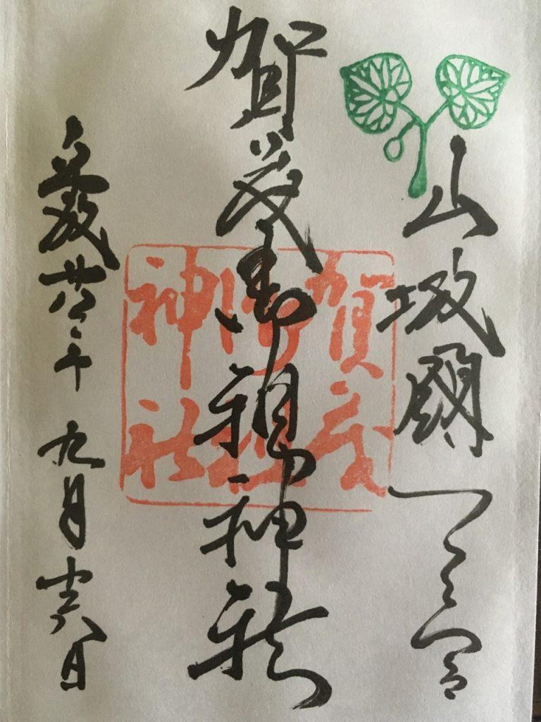 shimogamo-jinja-49