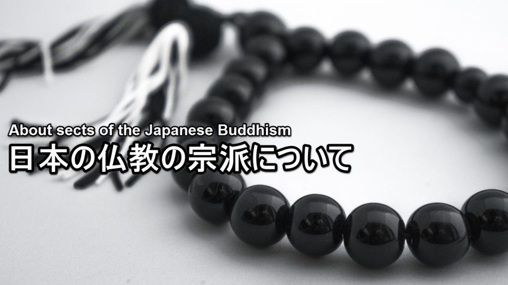 sect-of-buddhism-01-txt