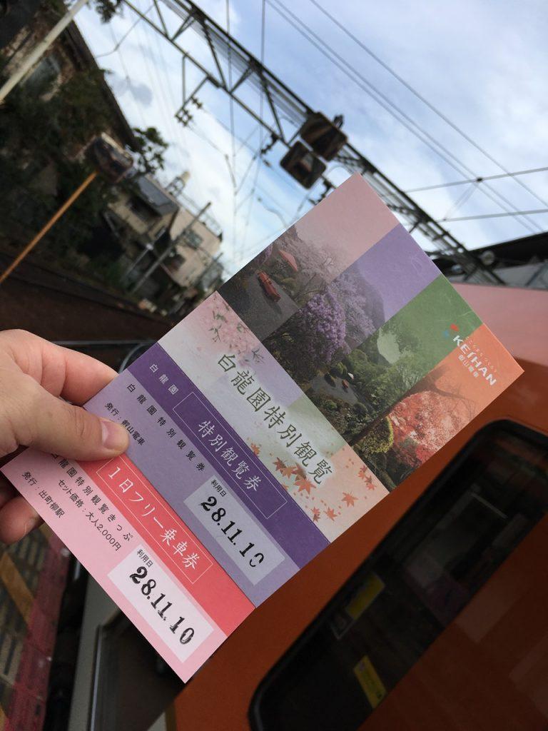 白龍園チケット購入03