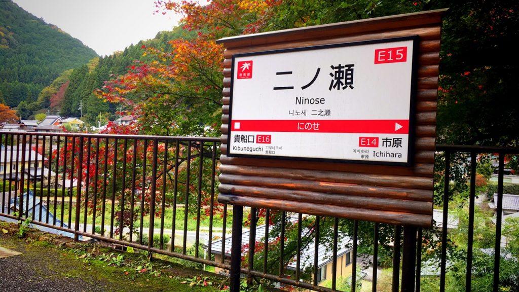 白龍園-最寄り駅「二ノ瀬駅」の看板