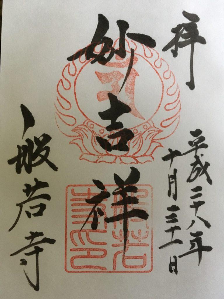 hannyaji-34