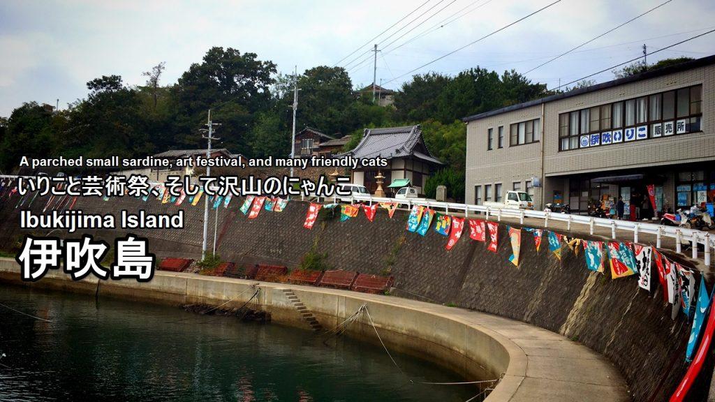 ibukijima-01-txt