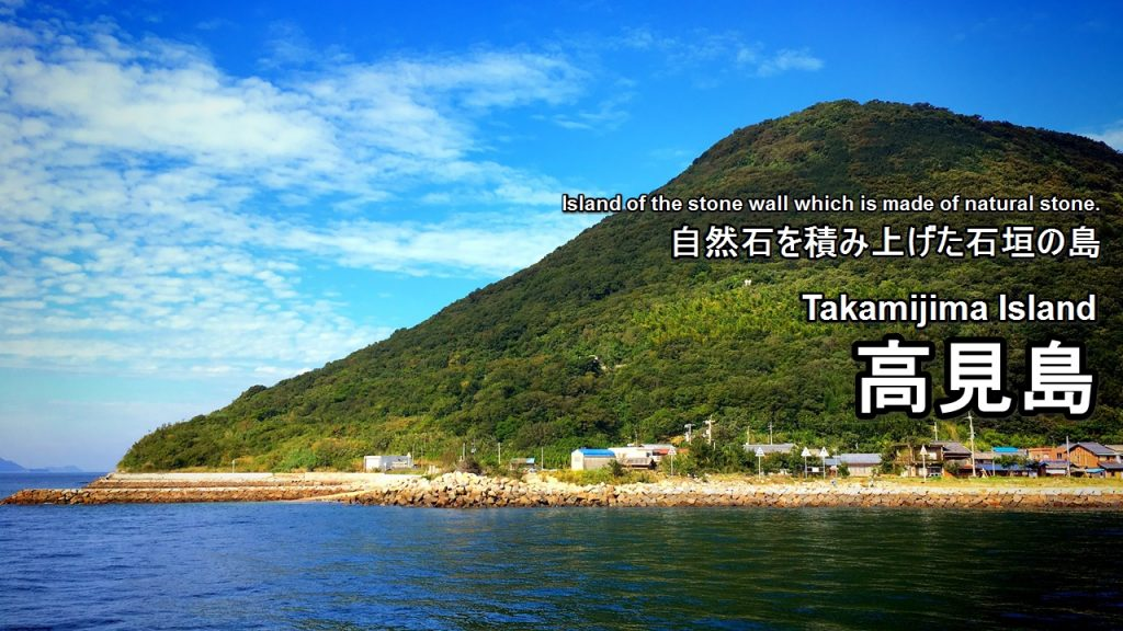 takamijima-01-txt