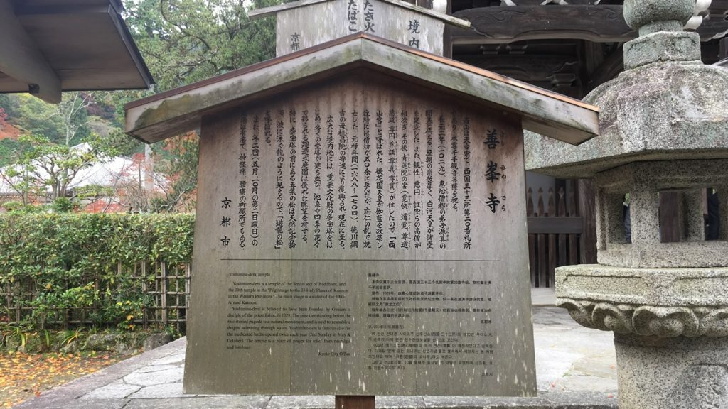 yoshiminedera-04