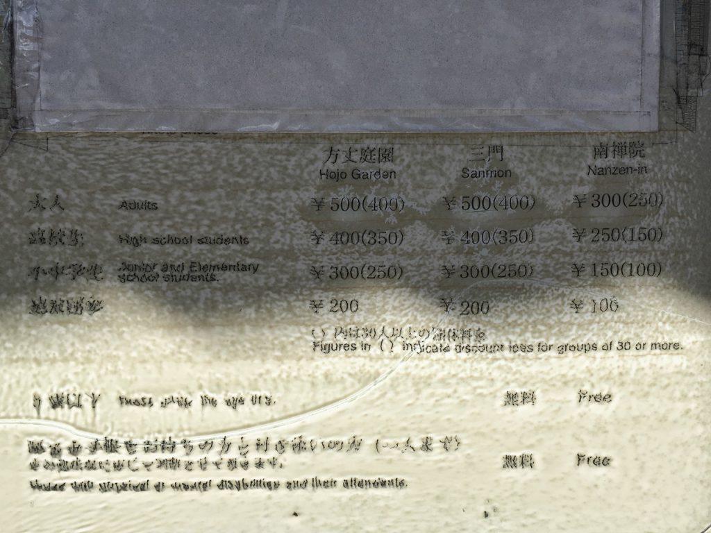 nanzenji-04