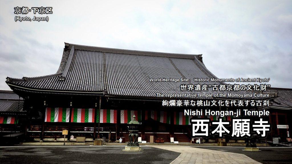 西本願寺のタイトル画像