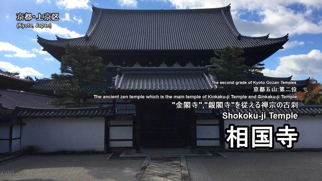 shokokuji-01-txt