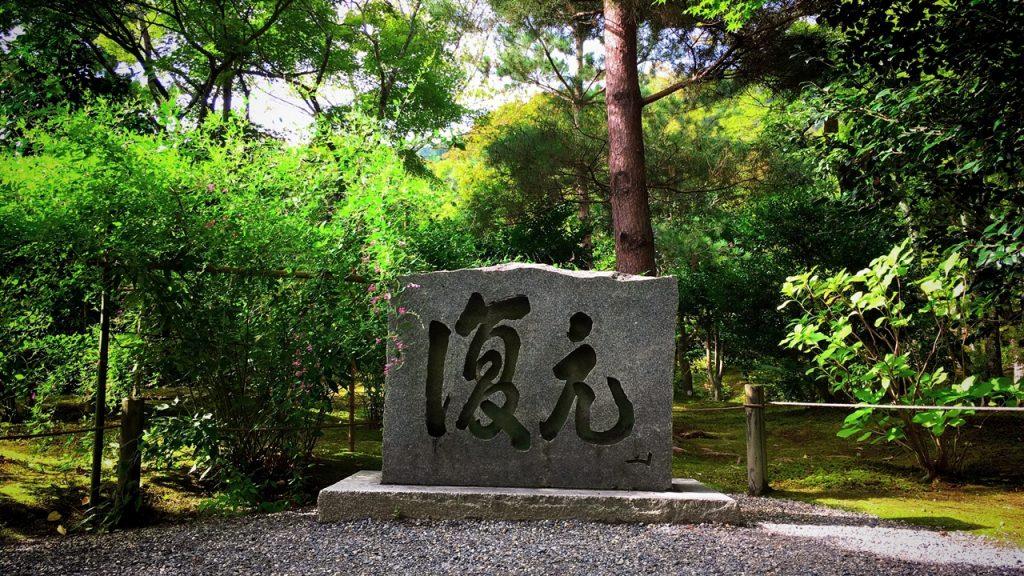 tenryuji-09