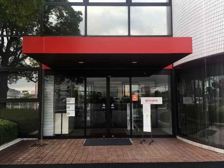 グリコピア神戸の入り口(Glicopia Kobe)