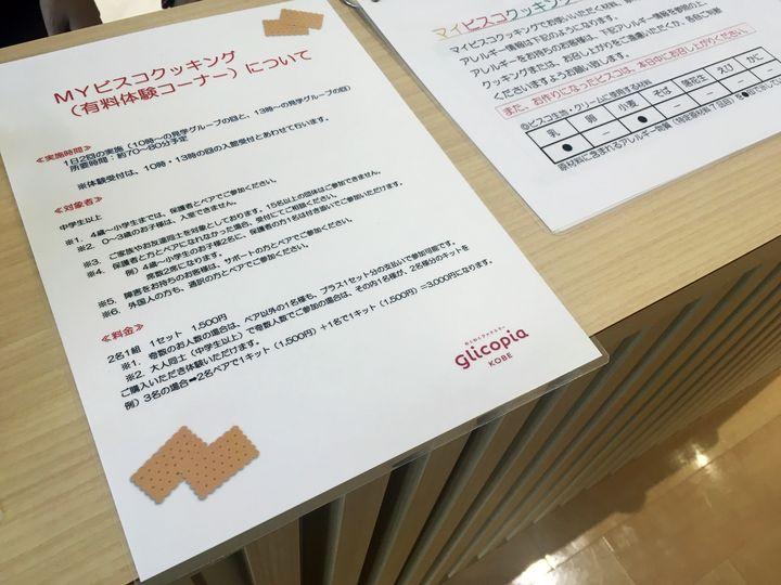 グリコピア神戸(Glicopia Kobe)