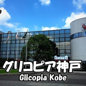 Directions and highlights of Glicopia Kobe Factory Tour.
